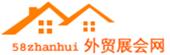 1586922929-外贸展会网logo_副本_副本